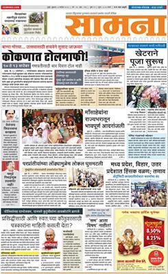 Saamana (सामना) Marathi Newspaper ताज्या मराठी बातम्या लाइव
